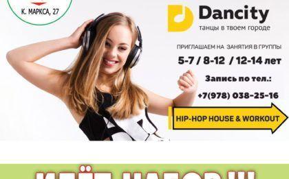Новая группа студии DancityKids