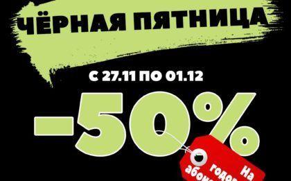 Скидки на годовой абонемент 50%!🔥