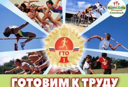 На базе спортклуба Консоль Спорт вы можете подготовиться к сдаче нормативов по ГТО💪