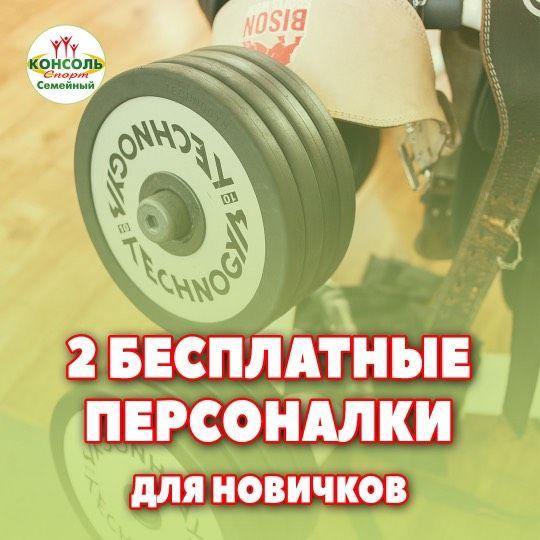 2 Бесплатные тренировки!