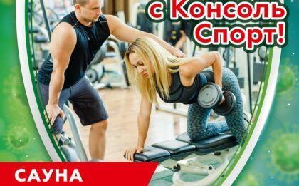 Акция тренажерный зал Симферополь Консоль Спорт
